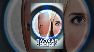 Плохая Соседка / Lousy Neighbour. Фильм. StarMedia. Лирическая Комедия. 2015