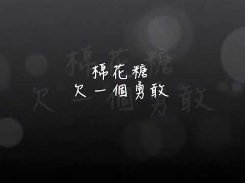 棉花糖-欠一個勇敢[純字幕] - YouTube