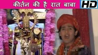 getlinkyoutube.com-कीर्तन की है रात बाबा | Kirtan Ki Hai Raat Baba | Rajasthani Bhajan | Jagdish Vaishnav