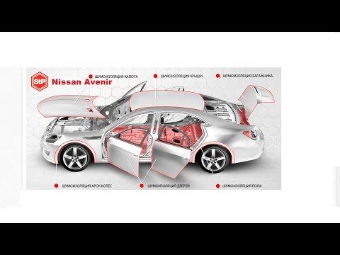 Шумоизоляция автомобиля Nissan