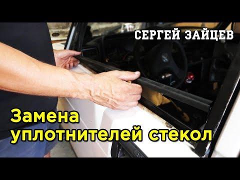 Снятие и Установка Уплотнителя Стекла ВАЗ 2107 - Замена Бархоток
