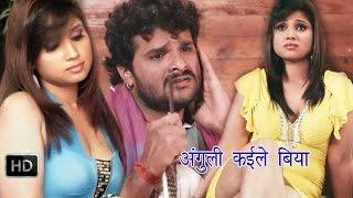 getlinkyoutube.com-Anguli Kele Biya || अंगुली कइले बिया  || Khesari Lal Yadav || Bhojpuri Hot Songs