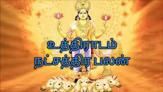உத்திராடம் நட்சத்திர பலன் Uthradam Nakshatra palan