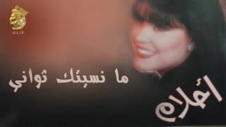 getlinkyoutube.com-أحلام - ما نسيتك ثواني (النسخة الأصلية) |1995| (Ahlam - Manseetk Thawany (Official Audio