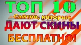 getlinkyoutube.com-ТОП 10! сайтов которые ДАЮТ СКИНЫ БЕСПЛАТНО! CS:GO