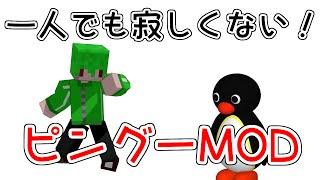getlinkyoutube.com-【Minecraft MOD紹介】自動で採掘?もう寂しくない!【ピングーMOD】