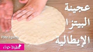 getlinkyoutube.com-أحسن طريقة لتحضير عجينة البيتزا الإيطالية - مطبخ حواء