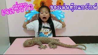 getlinkyoutube.com-เจสซี่เล่นอะไรก็ไม่รู้! ของเล่นตุ๊กแกยักษ์เนี่ยนะ