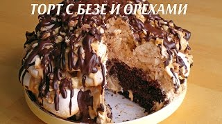 getlinkyoutube.com-Торт безе с орехами. Торт с безе и орехами