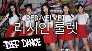 getlinkyoutube.com-Red Velvet 레드벨벳_러시안 룰렛 Dance Cover 데프댄스스쿨 수강생 월평가 최신가요 방송댄스 defdance kpop cover 댄스학원