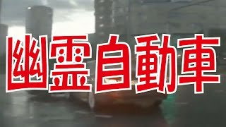 getlinkyoutube.com-【心霊映像】ドライブレコーダーが撮影した恐怖の心霊現象!Ghost Spirit pictures