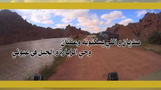 حايل وطن | عبدالعزيز الغانم 2015