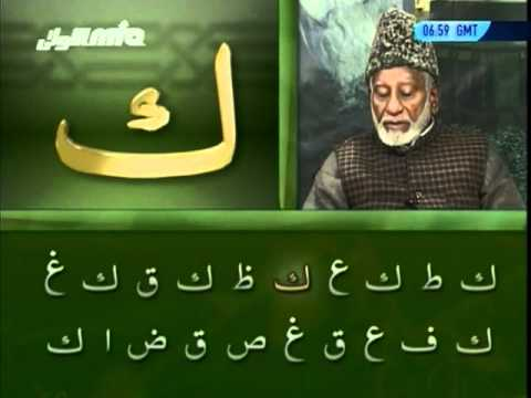 Yassarnal Quran Lesson #04 - Learn to Read & Recite Holy Quran - Islam Ahmadiyyat (Urdu)