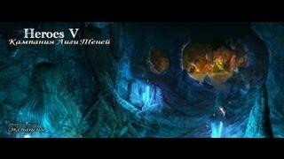 Heroes V. Лига теней. ч34 [Экспансия.ч1] Heroes of Might and Magic V ~ прохождение компаний