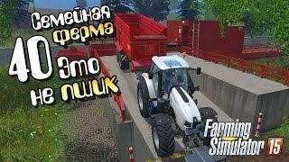 getlinkyoutube.com-Это не пшик! - ч40 Farming Simulator 2015