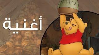 """getlinkyoutube.com-""""الدبدوب موهوب في العسل"""" - ويني الدبدوب"""