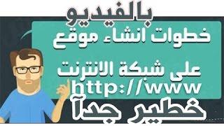 getlinkyoutube.com-بالفيديو كيف يتم انشاء الموقع الألكتروني مدفوع ومجاني ؟