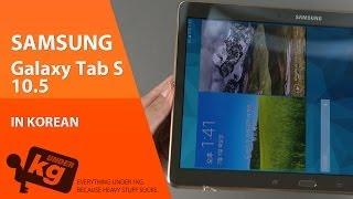 getlinkyoutube.com-[KR] Samsung Galaxy Tab S 10.5 개봉기 (갤럭시탭S) [4K]