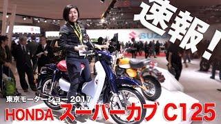 HONDA「スーパーカブC125 コンセプト」東京モーターショー2017速報!