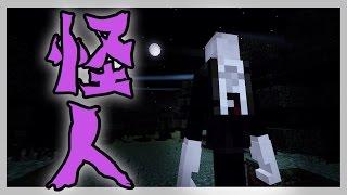 getlinkyoutube.com-【マインクラフトPE】闇夜に佇む白色の怪人…。【アドオン】