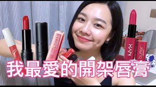 getlinkyoutube.com-我最愛的開架唇膏 My Favorite Drugstore Lipsticks│Megan Zhang