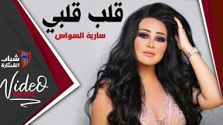 getlinkyoutube.com-Saria El Sawas - Qalb Qalbi / سارية السواس - قلب قلبي