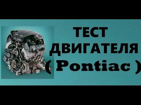 Бу двигатель Pontiac Понтиак 1ZZ(2)   Где ?Как выбрать? ТЕСТ