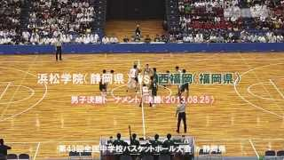getlinkyoutube.com-【全中バスケ】男子決勝 浜松学院(静岡県) vs 西福岡(福岡県)【2013年】