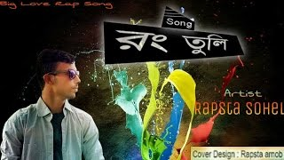 getlinkyoutube.com-Rong Tuli  by Rapsta Sohel