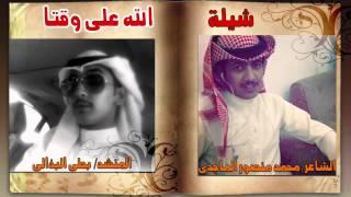 getlinkyoutube.com-شيلة الله علي وقتك الشاعرمحمد منصور الماجدي المنشد بطي البذالي