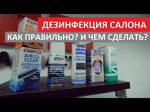 Дезинфекция кондиционера и салон...Mercedes-B enz CLS W219 + замена салонного фильтра