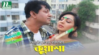 "getlinkyoutube.com-Romantic Bangla Telefilm ""Kuasha"" l Prova, Mahfuj l Drama & Telefilm"