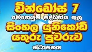 සිංහල යුනිකෝඩ් යතුරු පුවරුව වින්ඩෝස් 7 Sinhala unicode keyboard windows 7
