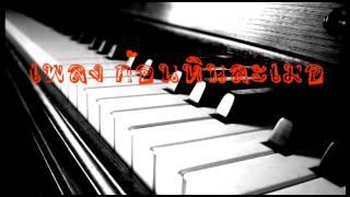 getlinkyoutube.com-#piano 21 เพลง ก้อนหินละเมอ