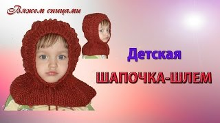 getlinkyoutube.com-Очаровательная детская шапочка-шлем спицами