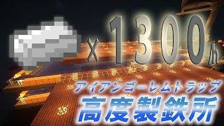 getlinkyoutube.com-【Minecraft】1時間で鉄1300個のゴーレムトラップ!【the iron titan】