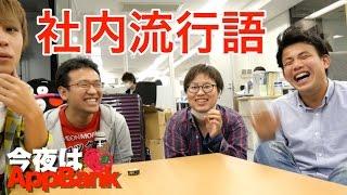 getlinkyoutube.com-社内流行語大賞がめちゃくちゃすぎてブリ大根激怒?【今夜はAppBank】