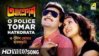 O Police Tomar Hatkorata | Aakrosh | Bengali Movie Video Song | Prosenjit | Anusuya Majumdar
