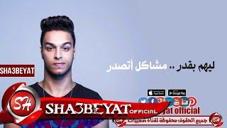 getlinkyoutube.com-ميشو جمال صاحب جدع اغنيه جديدة 2017 حصريا على شعبيات Misho Gamal Sahib Gada2