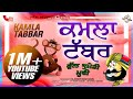 Kamla Tabbar | Brand New Punjabi Comedy Film 2014 | Latest Release Punjabi Movie
