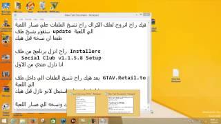 getlinkyoutube.com-Crack Final For GTA V - Reloaded - 100%