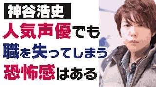 getlinkyoutube.com-神谷浩史「人気声優でも仕事を失ってしまう恐怖感はある」小野坂昌也「そうなんだ・・・」【声優スイッチ】