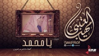 يامحمد | مهنا العتيبي | القناة الرسمية