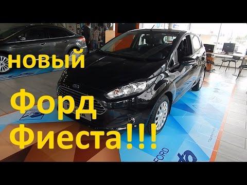 Новый Форд Фиеста 2015 - Ford Fiesta 2015