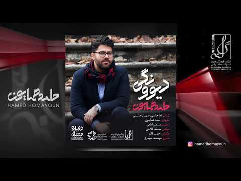 Divoonegi - Hamed Homayoun | دیونگی - حامد همایون