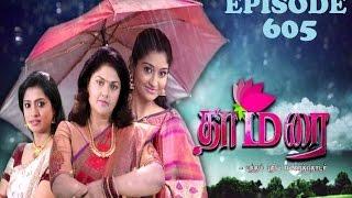 getlinkyoutube.com-Thamarai - Episode 605 - 07/11/2016