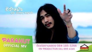getlinkyoutube.com-อิรักหม้าย  -วุฒิ ป่าบอน [Official MV]