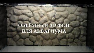 getlinkyoutube.com-ОБЪЁМНЫЙ 3D ФОН ДЛЯ АКВАРИУМА СВОИМИ РУКАМИ