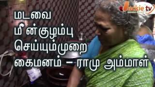 How to Prepare Fish Kuzhambu/Kulambu - Madavai | மீன் குழம்பு