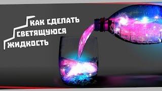 getlinkyoutube.com-Как сделать Светящуюся Жидкость?  Lighting water!